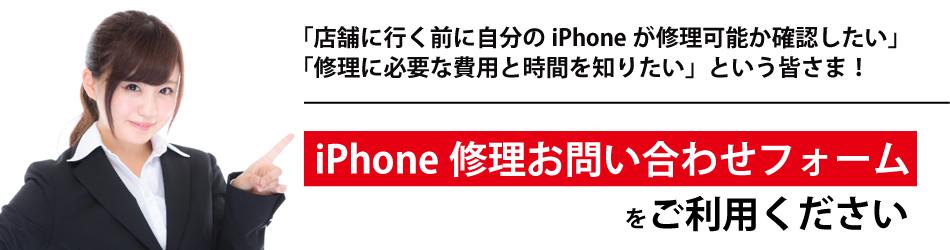 iPhone修理お問い合わせフォーム
