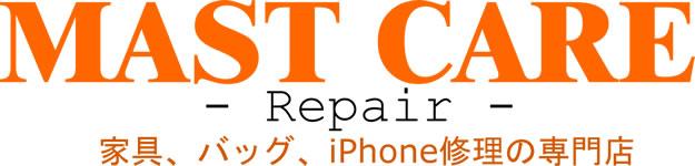 マストケアは家具、バッグ、iPhone修理の専門店です