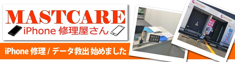 福岡県筑紫野市のiPhone修理や携帯スマホデータ救出はマストケア